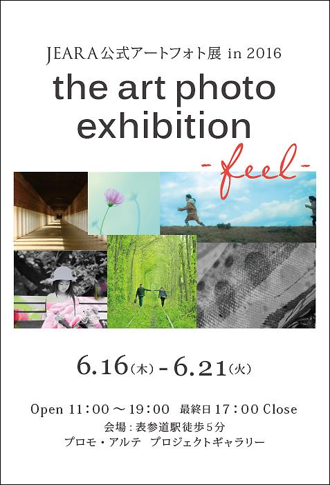 artphoto-exhibition-2016