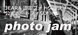 jeara認定フォトグラファー公式ポートフォリオ フォトジャム