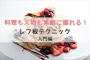 レフ板テクニック - 入門編