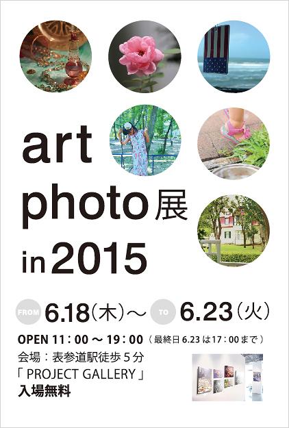 artphoto-exhibition2015