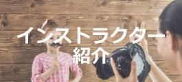 フォトグラファー紹介