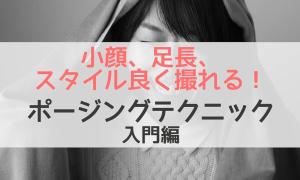 ポージングテクニック - 入門編