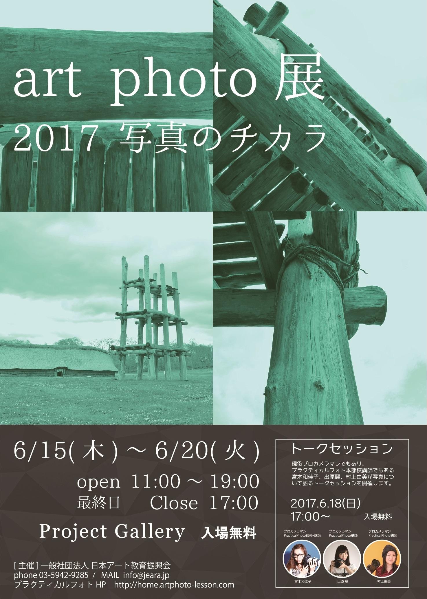 artphoto-exhibition-2017